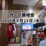 愛媛カープ築地会 6月