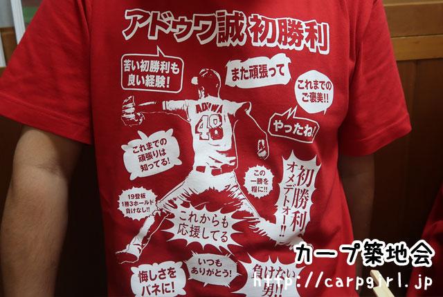 アドゥワ誠 初勝利記念Tシャツ