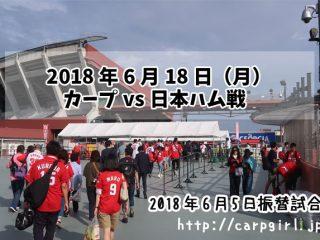 2018年6月18日 カープvs日本ハム