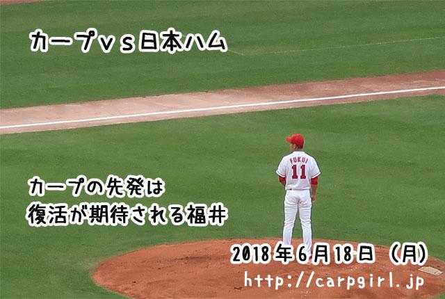 カープ 福井投手