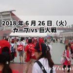 20180626 カープvs巨人
