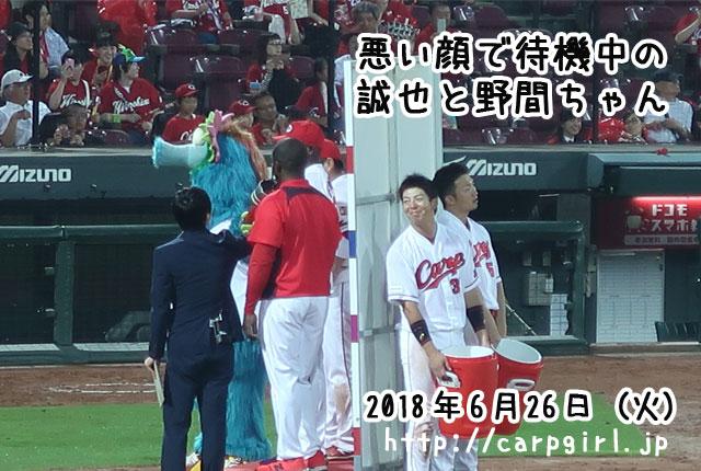 20180626 カープ勝利 誠也シャワー