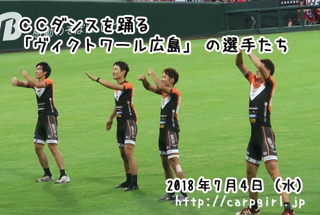 ヴィクトワール広島 CCダンス
