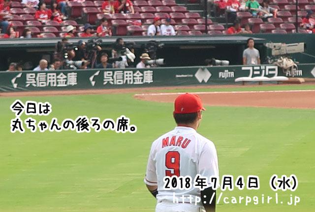マツダ 丸選手 センター