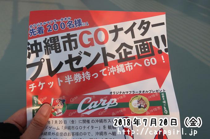 カープ 沖縄GOナイター