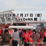カープvs横浜DeNA 20180727