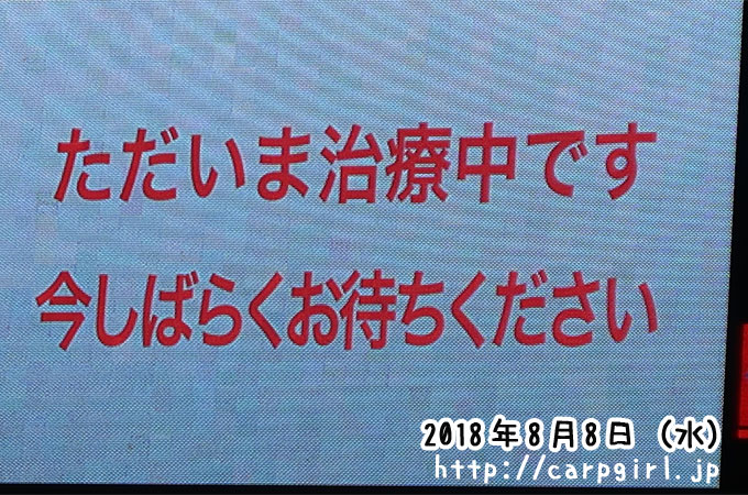 田中広輔 デッドボール