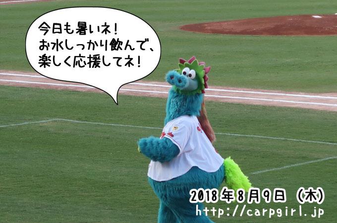 20180809 マツダスタジアム