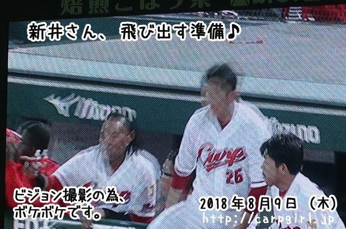 カープ 新井さん