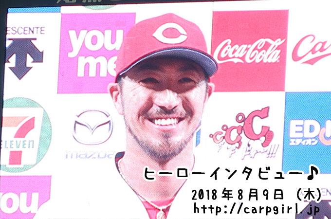 カープ 菊池 ヒーロインタビュー
