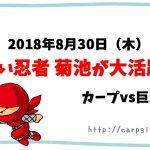 広島 赤い忍者 菊池