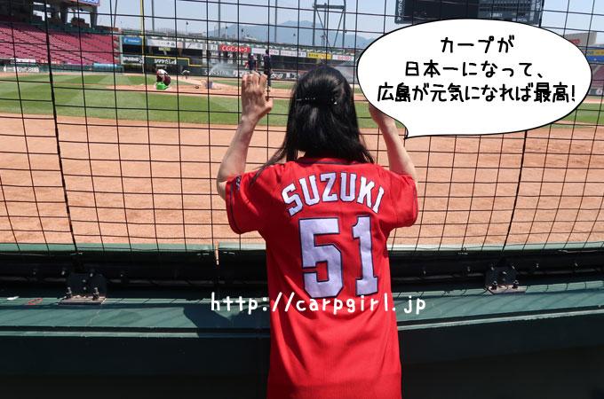 カープファン 鯉恋(リレン)
