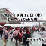カープvsDeNA 20180912