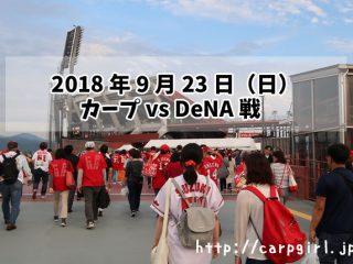 カープvsDeNA 20180923