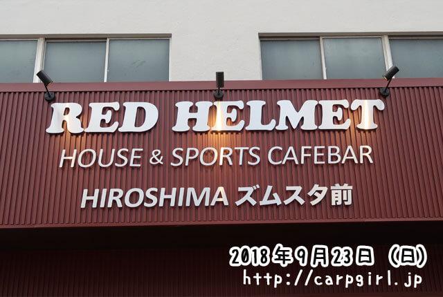 レッドヘルメット