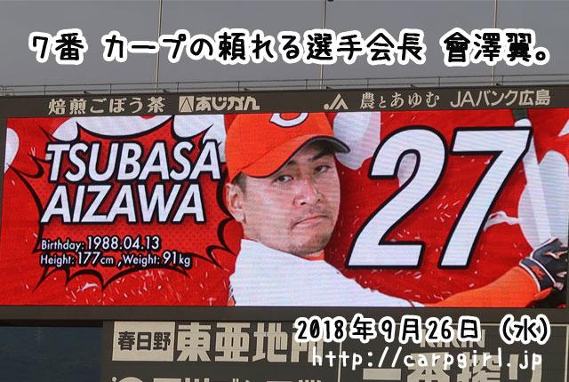 カープ7番 選手会長 會澤翼