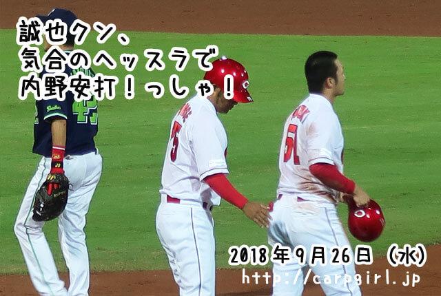 鈴木誠也が気合のヘッドスライディング