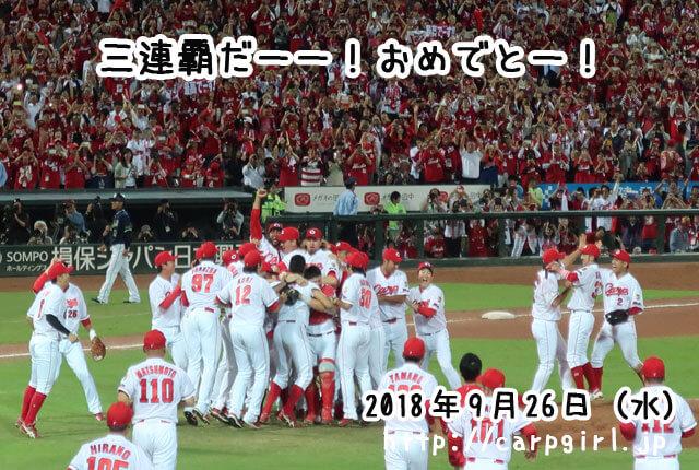 カープがマツダスタジアムで三連覇達成!