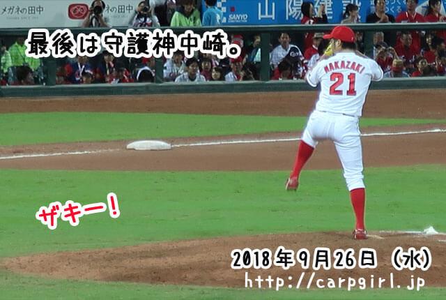 カープ三連覇 最後は中崎が山田哲人を三振で抑える