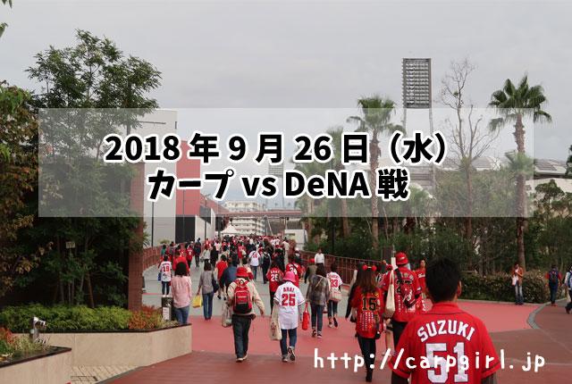 カープ優勝決定戦20180926