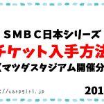 日本シリーズ2018年チケット入手方法