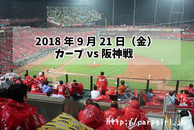 カープvs阪神 20180921