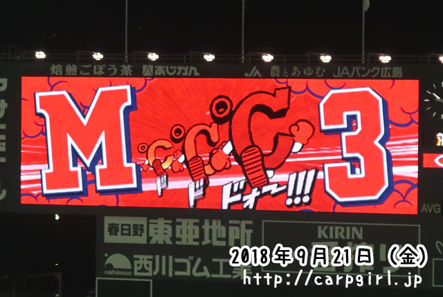 カープが阪神に勝ってマジック3