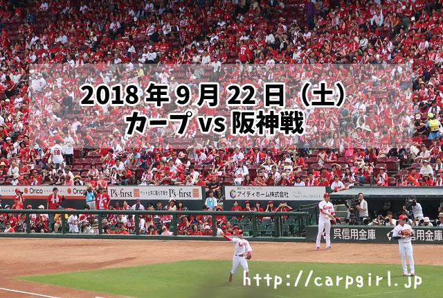 カープvs阪神 20180922