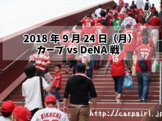 20180924 カープvsDeNA