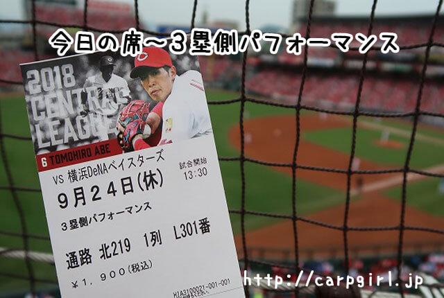 マツダスヤジアム 3塁側パフォーマンス
