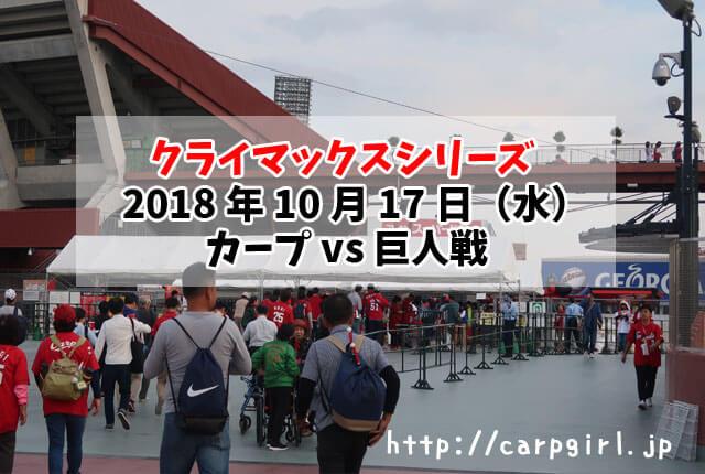 クライマックスシリーズ カープvs巨人 20181017