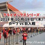 クライマックスシリーズ カープvs巨人 20181018