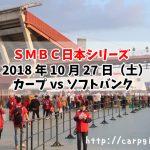 日本シリーズ 20181027 カープvsソフトバンク