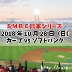 日本シリーズ2018年 カープvsソフトバンク