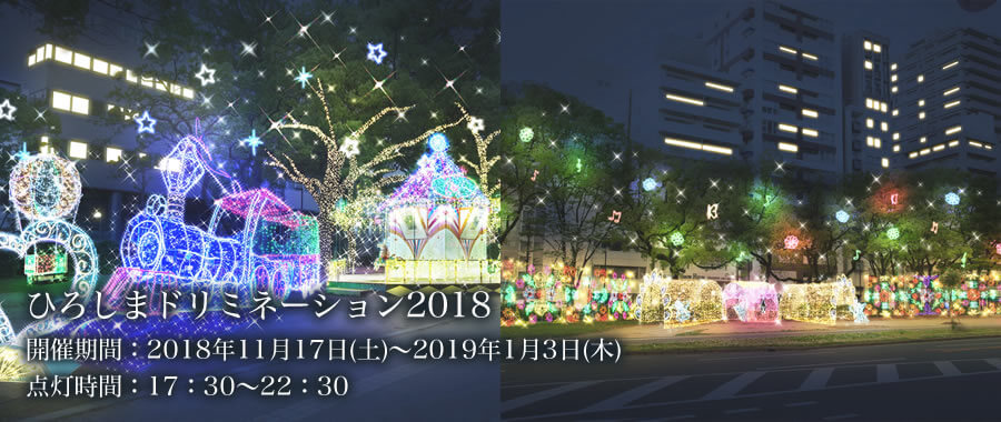 広島ドリミネーション2018