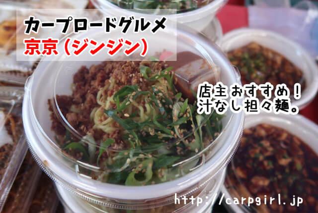 カープロードグルメ 京京 (ジンジン)のイチオシ 汁なし担々麺