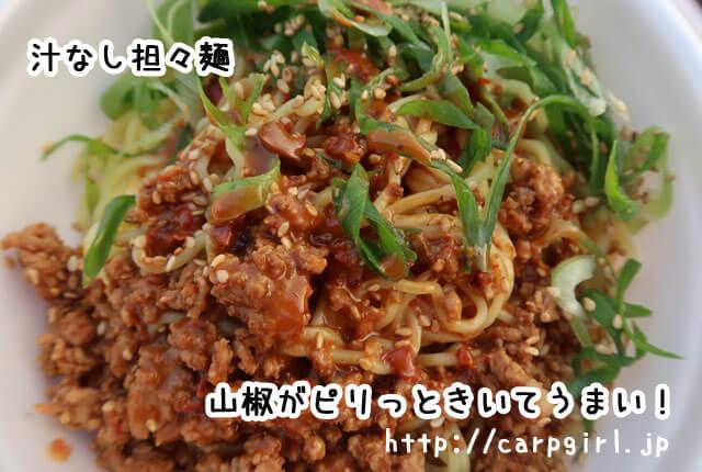 カープロードグルメ 京京 (ジンジン)の汁なし担々麺