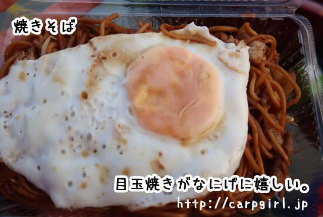 カープロードグルメ 京京 (ジンジン)の焼きそばは目玉焼きつき