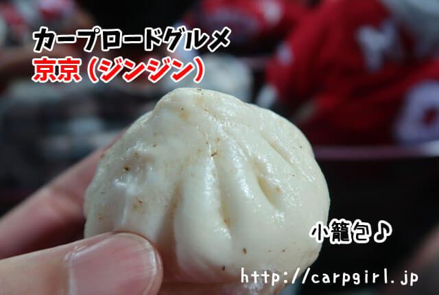 カープロードグルメ 京京 (ジンジン)の焼き小籠包