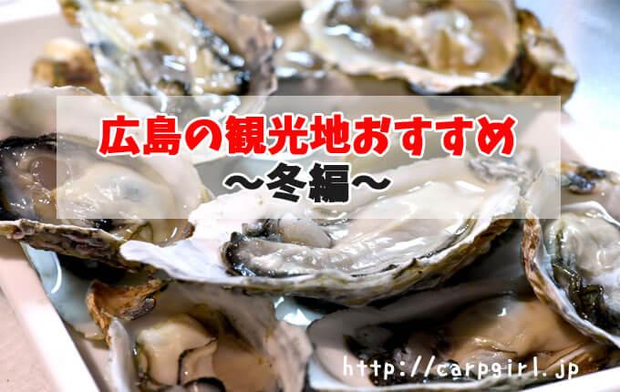 広島の観光おすすめ~冬編