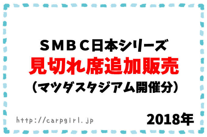 日本シリーズ2018 見切れ席 追加販売