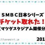 日本シリーズ2018 チケットが取れました