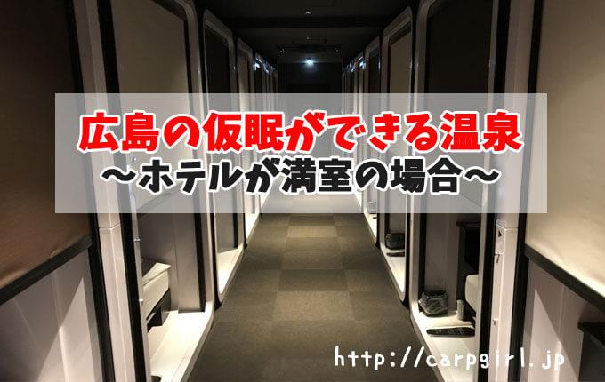 広島の温泉で仮眠ができる施設