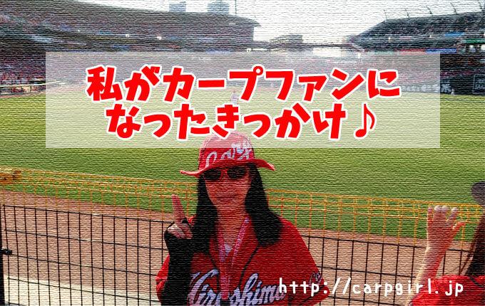 鯉恋(リレン)がカープファンになったきっかけ