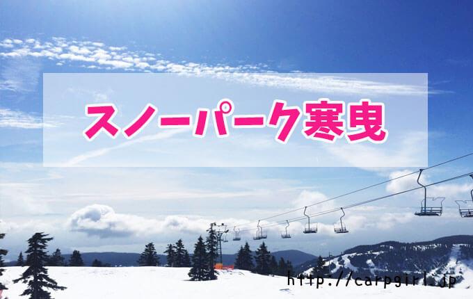 スノーパーク寒曳スキー場