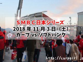 日本シリーズ第6戦 20181103