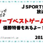 カープベストゲームをJスポーツ1で放送中