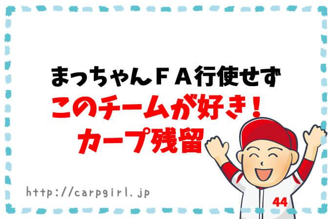 松山竜平カープに残留決定!