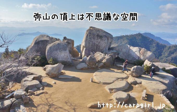 宮島の弥山頂上は不思議な空間が広がる