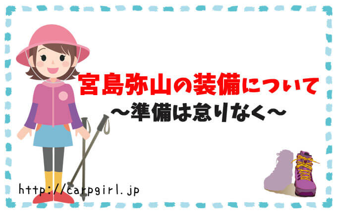 宮島弥山登山の服装や装備について